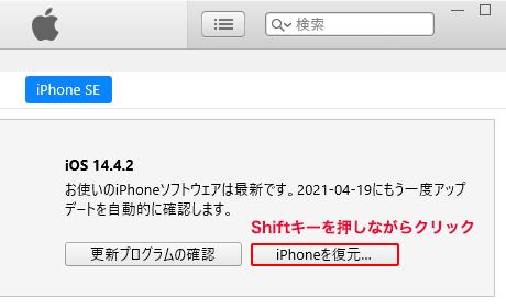 iTunesでShiftキーを押しながら「iPhoneを復元…」をクリックする