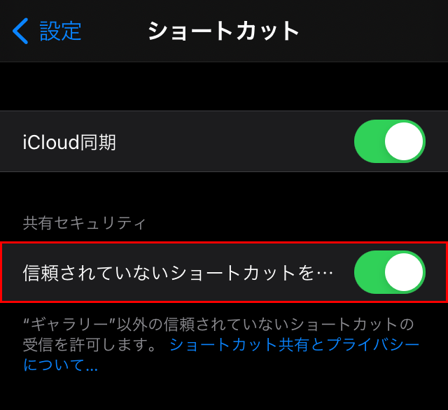 iOS端末の設定で信頼されていないショートカットを許可する