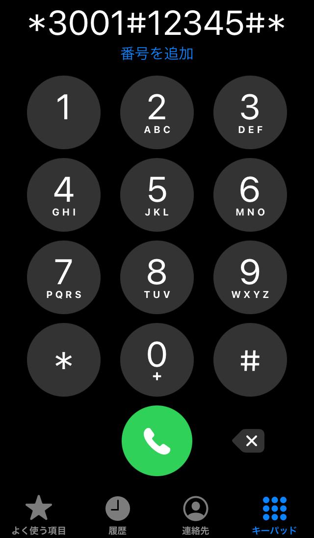 フィールドテストモードを起動するために「*3001#12345#*」をダイヤル