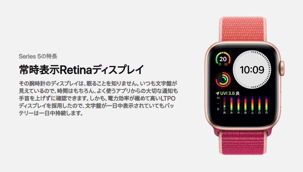 「Apple Watch Series 5」の特徴「常時表示Retinaディスプレイ」