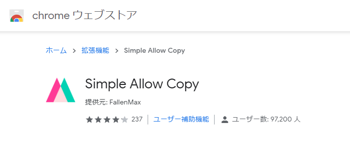 Google Chromeの拡張機能「Simple Allow Copy」