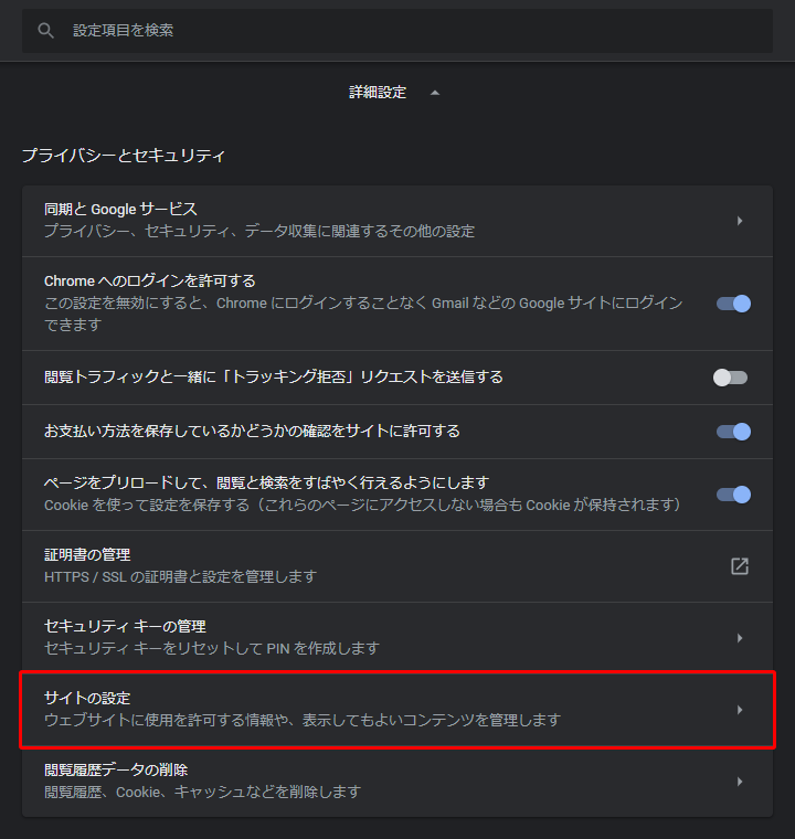 Google Chrome [詳細設定] » [プライバシーとセキュリティ] » [サイトの設定]