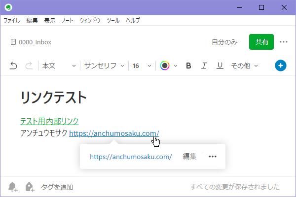 新しい Evernote for Windows では外部リンクをクリックした際に直接ページを開かずURLを表示する