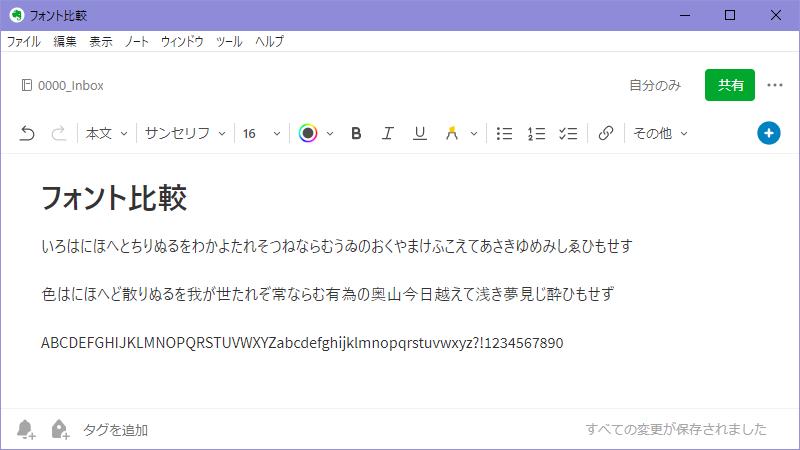 新しい Evernote for Windows のフォントサンプル(サンセリフ)
