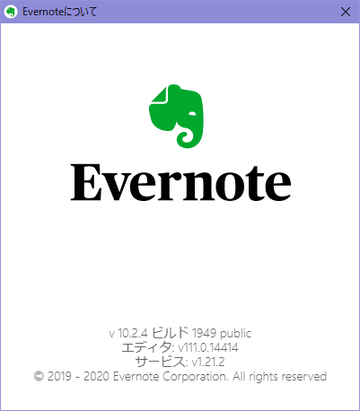 Evernote for Windows Ver.10.2.4 のバージョン情報