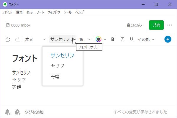 新しい Evernote for Windows のフォント選択