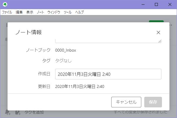 新しい Evernote for Windows ではノート更新日の変更が不可能