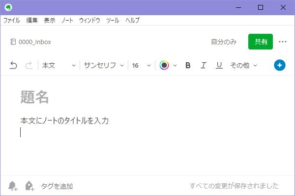 新しい Evernote for Windows では、ノート本文に文字入力してもノートの題名として使用されない