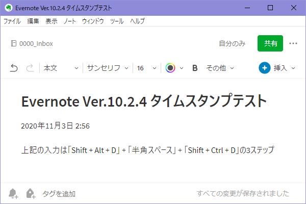 新しい Evernote for Windows のタイムスタンプ