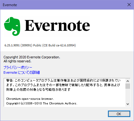 Evernote for Windows Ver.6.25.1 のバージョン情報