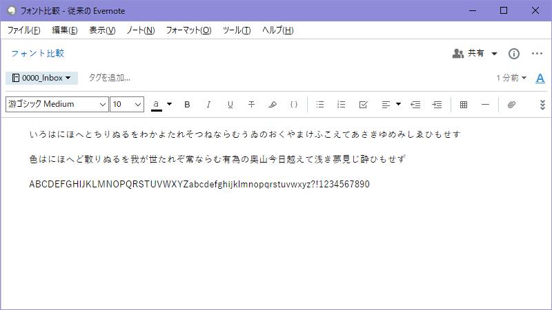 従来の Evernote for Windows のフォントサンプル(遊ゴシック Medium)