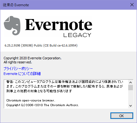 Evernote for Windows Ver.6.25.2 のバージョン情報