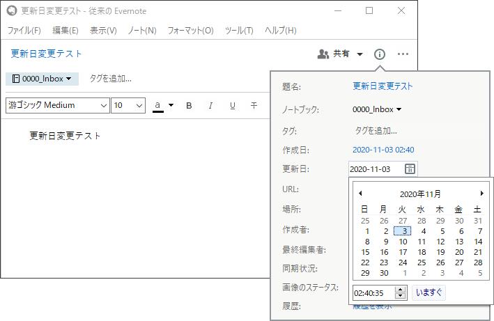 従来の Evernote for Windows はノート更新日の変更が可能