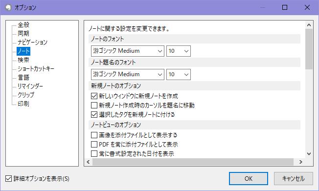 従来の Evernote for Windows にあるオプション内のノート項目