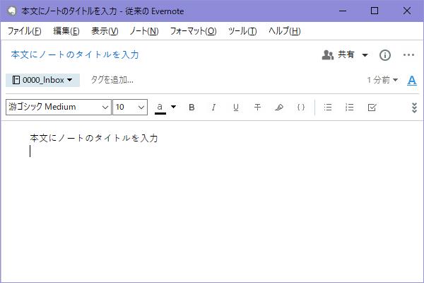 従来の Evernote for Windows では、ノートの題名が空白の場合ノート本文の最初の一行が題名として使用される