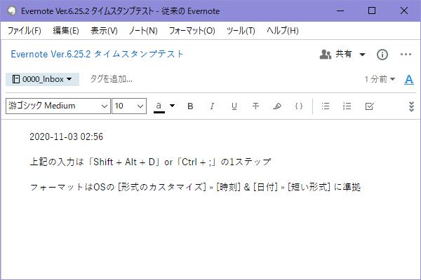 従来の Evernote for Windows のタイムスタンプ