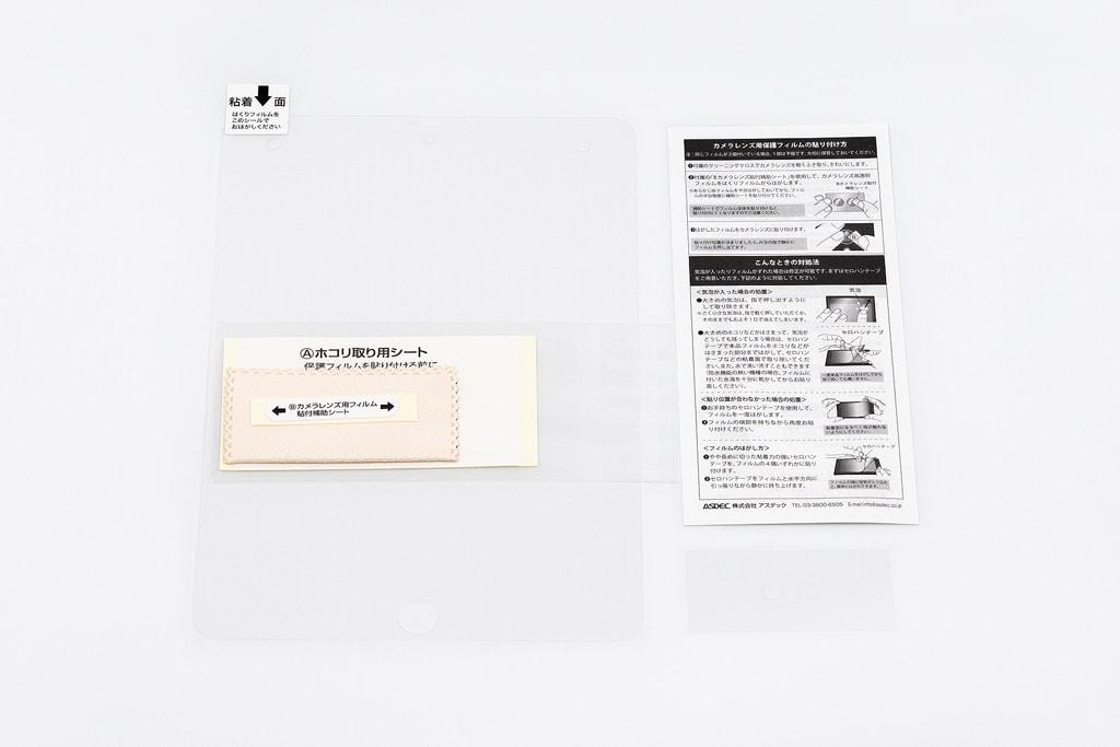 「iPad mini 5」用「ASDEC ノングレア画面保護フィルム3」内容物