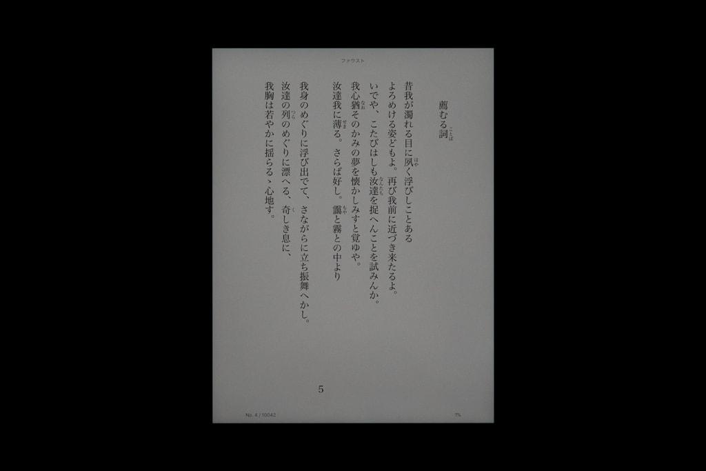 「iPad mini 5」のテキスト表示テスト(保護フィルム貼り付け後)