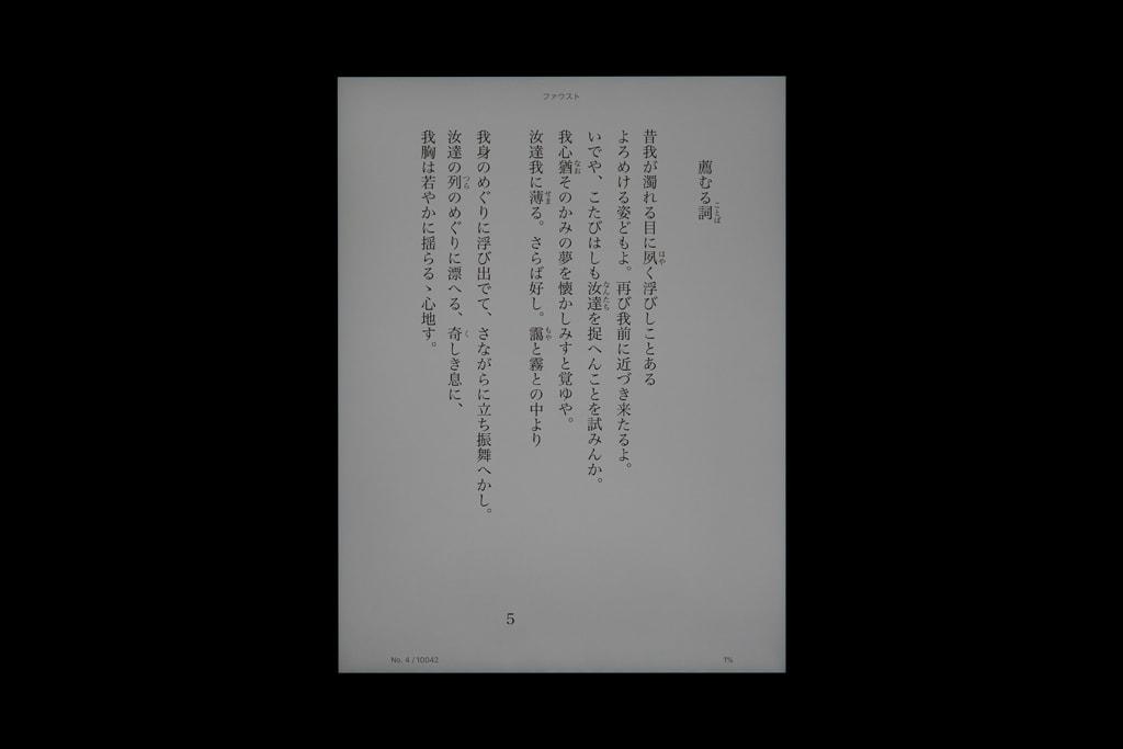 「iPad mini 5」のテキスト表示テスト(保護フィルム貼り付け前)