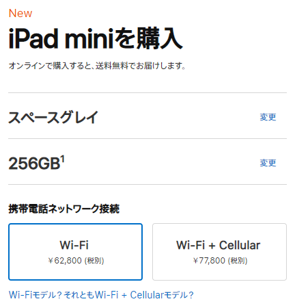 「iPad mini 5」Wi-Fiモデル or Cellularモデル