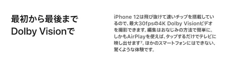 iPhone 12 と 12 mini は最大30fpsの4K Dolby Visionビデオを撮影できます