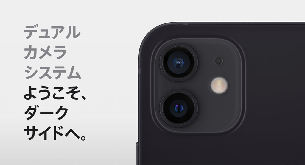iPhone 12 と iPhone 12 mini のデュアルカメラシステム