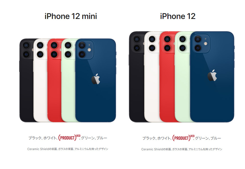 iPhone 12 と iPhone 12 mini の仕上げ