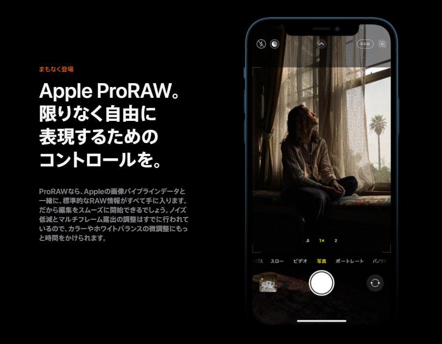 iPhone 12 Pro と 12 Pro Max の Apple ProRAW