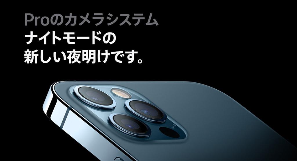 iPhone 12 Pro と 12 Pro Max のトリプルカメラシステム
