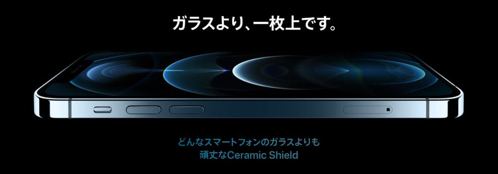 iPhone 12 Pro と 12 Pro Max のセラミックシールド