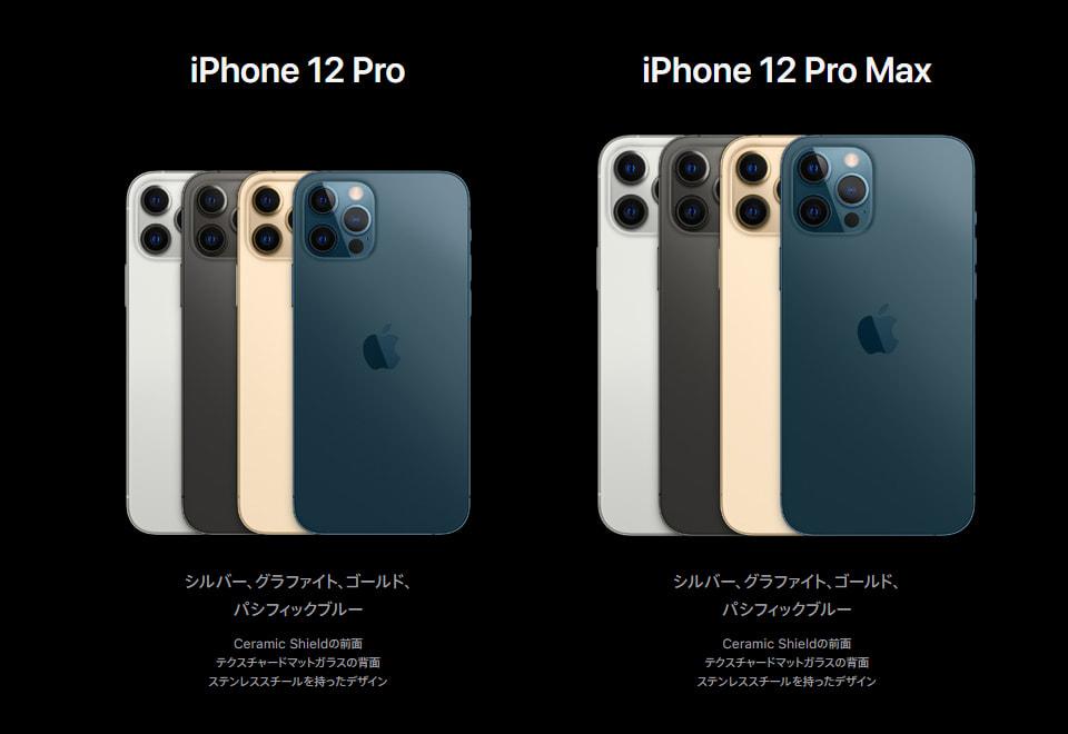iPhone 12 Pro と 12 Pro Max の仕上げ