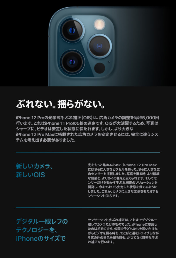 iPhone 12 Pro Max のセンサーシフト光学式手ぶれ補正