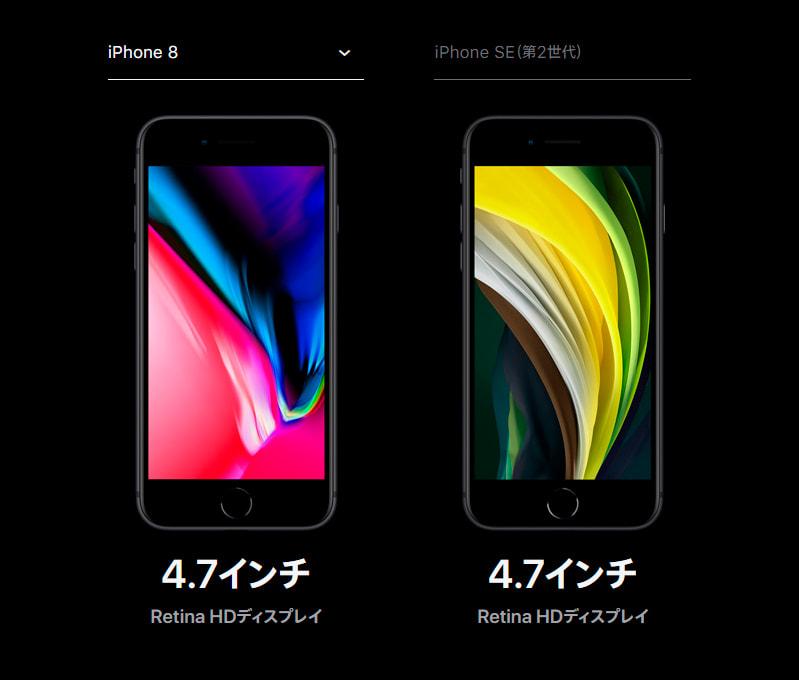 iPhone 8 と iPhone SE (第2世代)