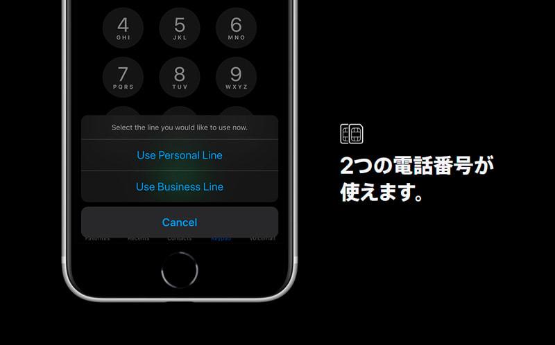 iPhone SE (第2世代) のデュアルSIM