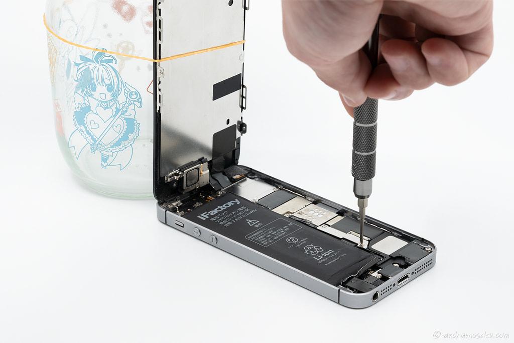 iPhone SE バッテリー交換手順: プレートのネジ2ヶ所をプラスドライバーで外す