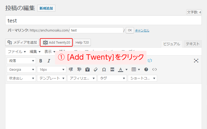 「Classic Editor」での「Twenty20 Image Before-After」操作-02