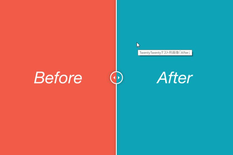 「Twenty20 Image Before-After」記事上でのマウスホバー表示