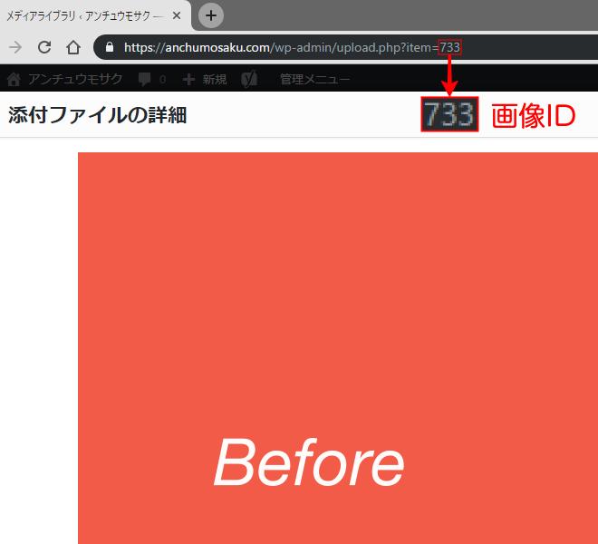 WordPress 画像IDの調べ方