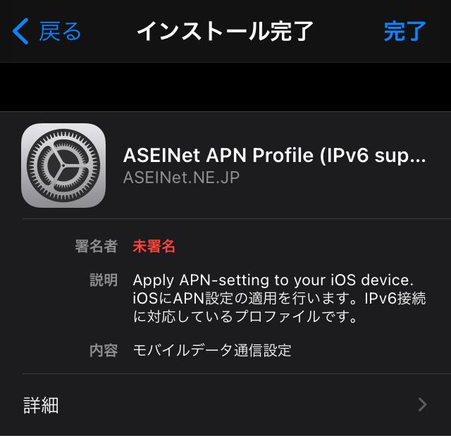「iOS APN Configuration Profile Generator」からダウンロードした楽天モバイルの構成プロファイルをインストール
