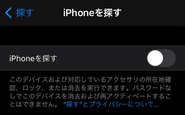 「iPhoneを探す」がオフの状態