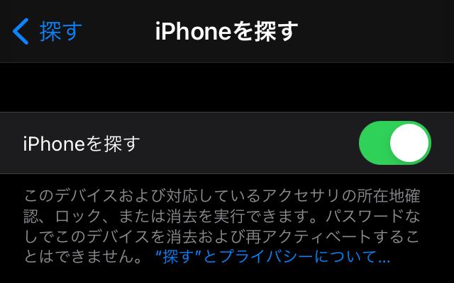 「iPhoneを探す」がオンの状態
