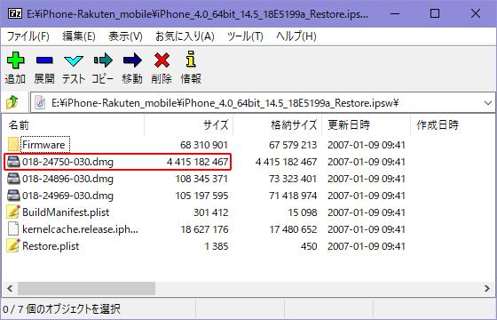 「iPhone_4.0_64bit_14.5_18E5199a_Restore.ipsw」内の一番大きいDMGファイル