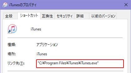 iTunesショートカットのプロパティにあるリンク先の欄