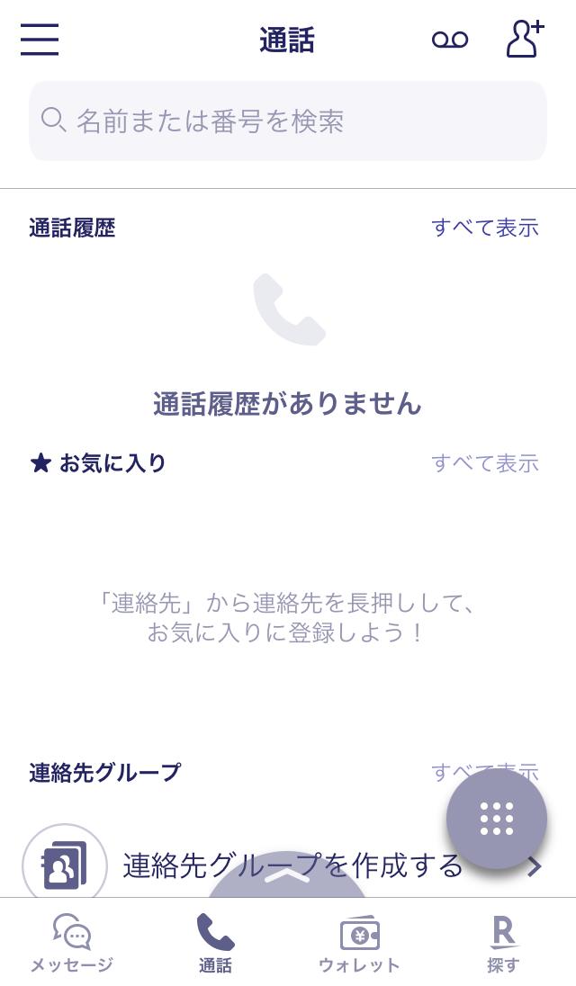 Rakuten Link アプリログイン後の画面