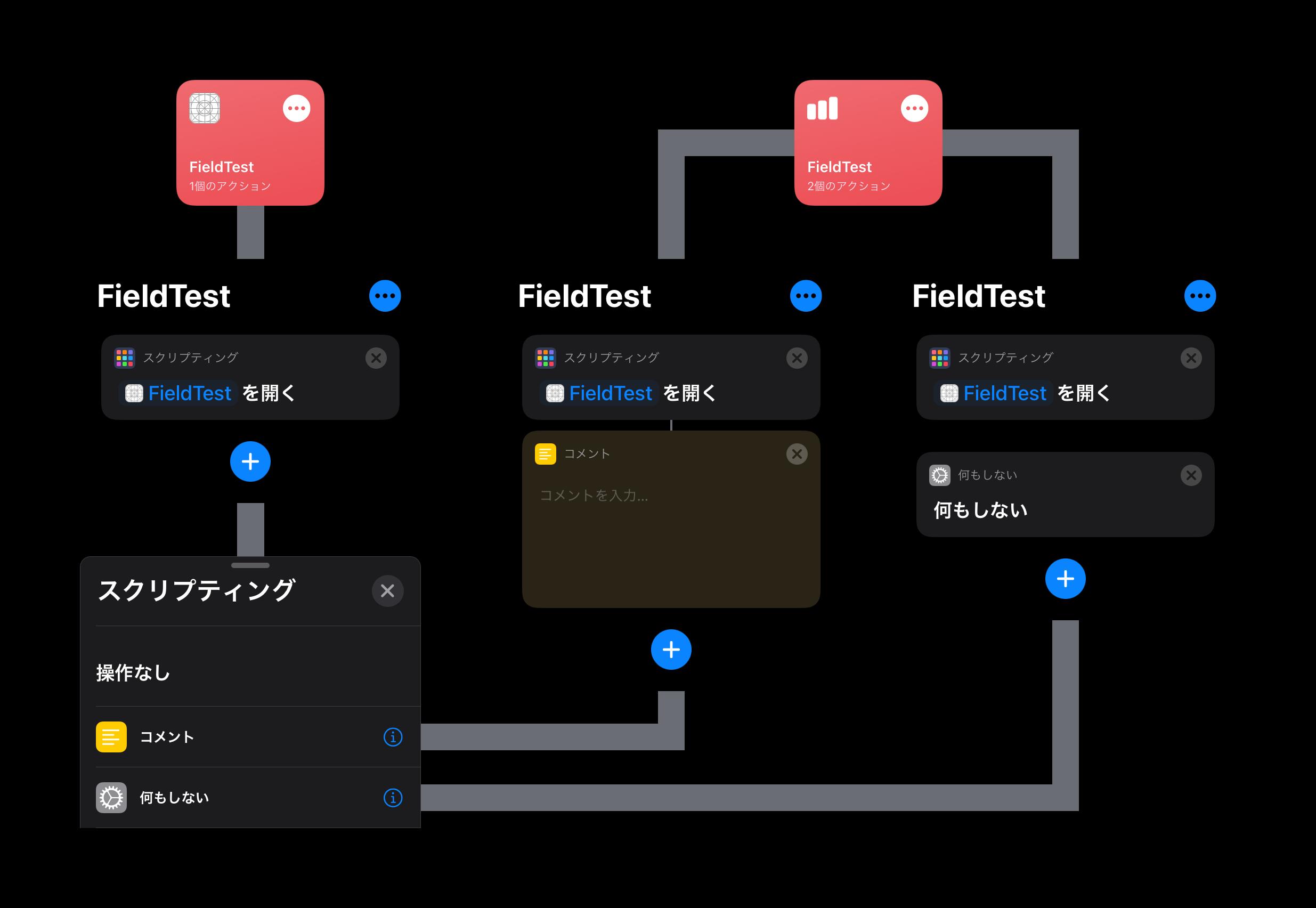 「ショートカット」Appで設定したアイコンをショートカットに反映させる手順